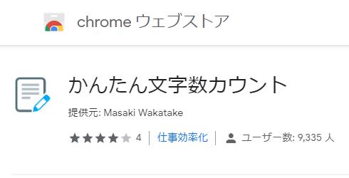 Chromeの機能拡張かんたん文字数カウント