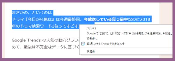 Chromeの機能拡張文字数カウントで選択