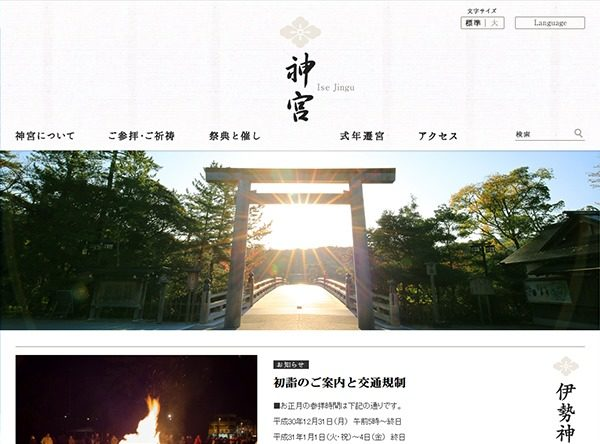 伊勢神宮のWebデザイン