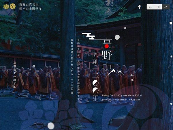 高野山金剛峯寺のWebデザイン