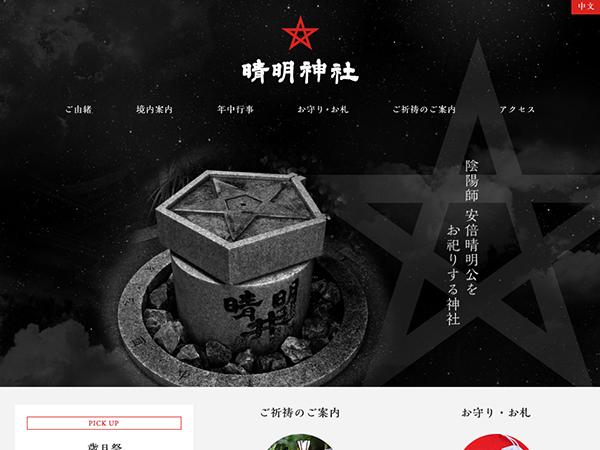 晴明神社のWebデザイン