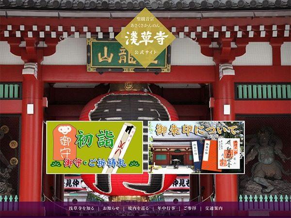 浅草寺のWebデザイン