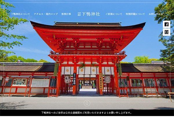 下鴨神社のWebデザイン
