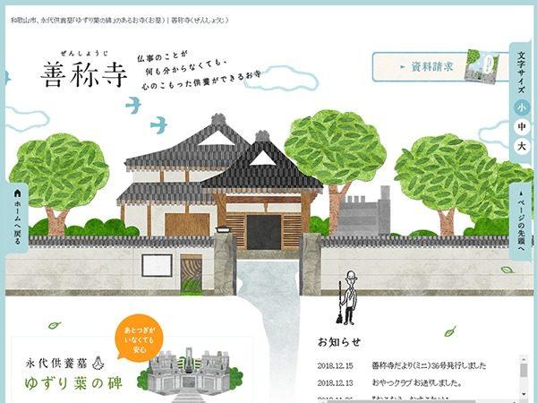 善称寺のWebデザイン