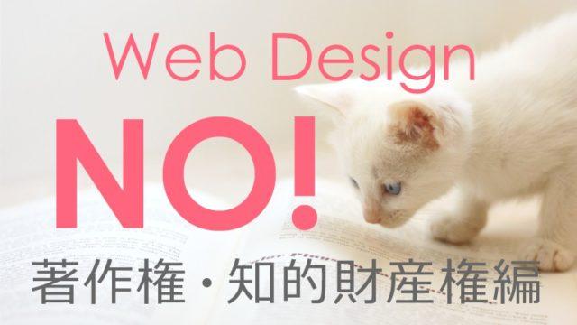 やってはいけないWebデザイン著作権編