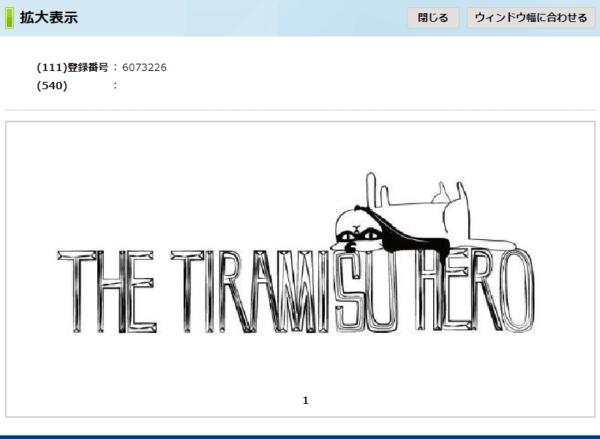 商標登録されたティラミスヒーローのロゴ