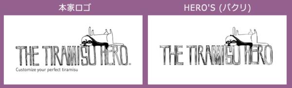 ティラミスヒーローのパクリロゴ比較