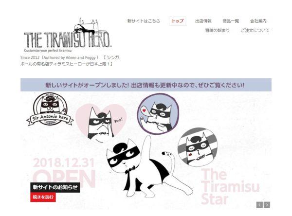 本家ティラミスヒーロー日本支店の公式サイト