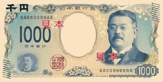 新千円札は北里柴三郎