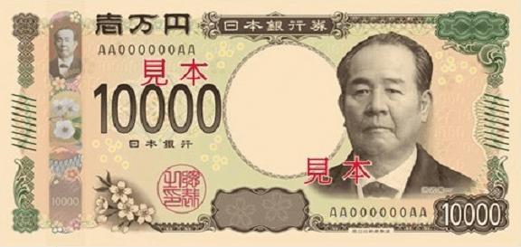 新一万円札渋沢栄一