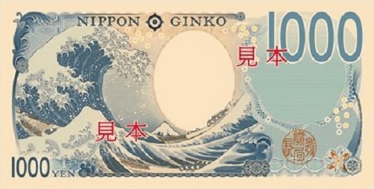 新千円札北里柴三郎の裏面は葛飾北斎の富嶽三十六景神奈川沖浪裏