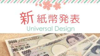 新紙幣発表とユニバーサルデザイン