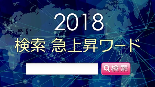 Google検索ランキング2018