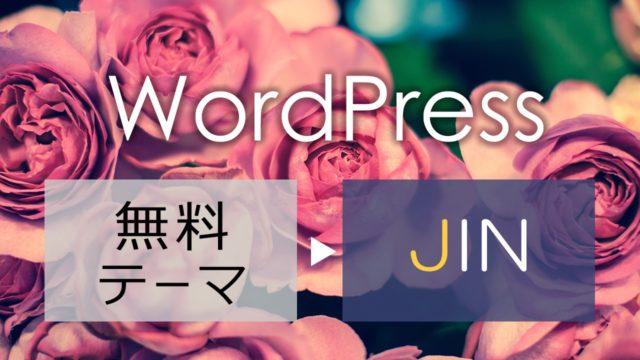 WordPressのテーマをJINに変更