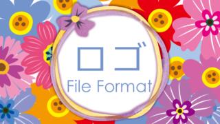 ロゴデータのファイル形式