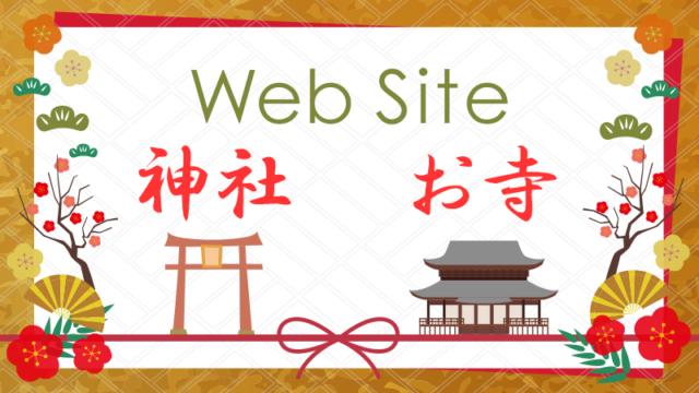 神社お寺のWebサイトデザイン