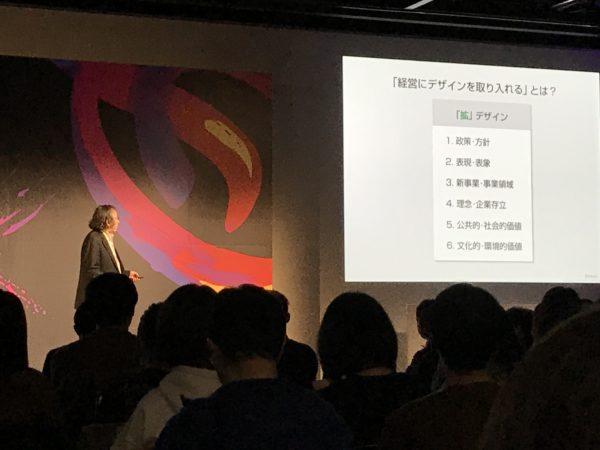 Designship2018に登壇する中西元男氏