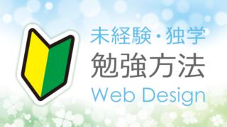 未経験独学のWebデザイン勉強方法